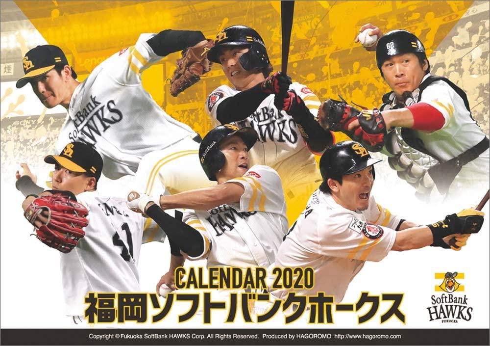 ソフトバンク ホークス 2020 福岡ソフトバンクホークス 日程・結果